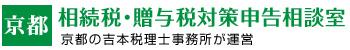 京都相続税・贈与税対策申告相談室/(吉本事務所)